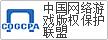 中国网络游戏版权保护联盟